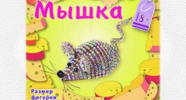 Плетение из бисера фигурки Мышка АА 05-523