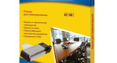 Заготовка для ламинирования ProMega Office А3 75мкм 100шт/уп